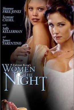 Постер фильма Женщины ночи (2001)