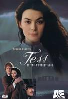 Тэсс из рода д`Эрбервилей (1998)