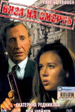 Постер фильма Виза на смерть (2000)