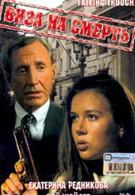 Виза на смерть (2000)