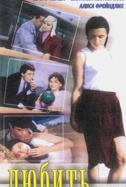 Постер фильма Любить (1968)