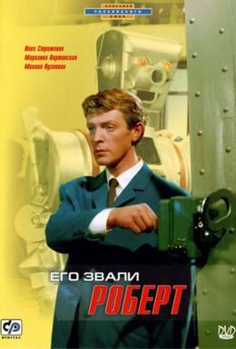Постер фильма Его звали Роберт (1967)