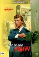 Его звали Роберт (1967)