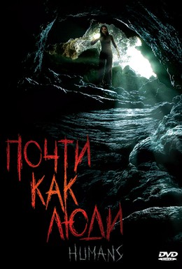 Постер фильма Почти как люди (2009)