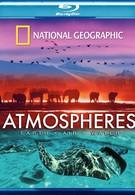 Атмосфера: Земля, Воздух и Вода (2008)
