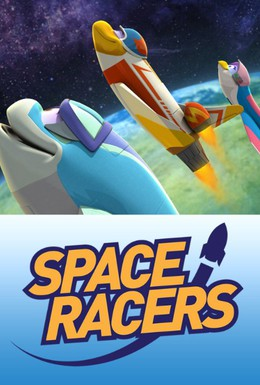 Постер фильма Космические гонщики (2014)