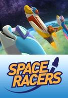 Космические гонщики (2014)