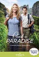 Жемчужина в раю (2018)