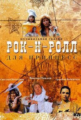 Постер фильма Рок-н-ролл для принцесс (1990)