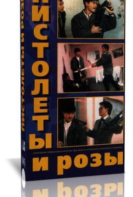 Постер фильма Пистолеты и розы (1993)