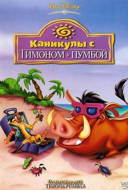 Постер фильма Каникулы с Тимоном и Пумбой (1995)