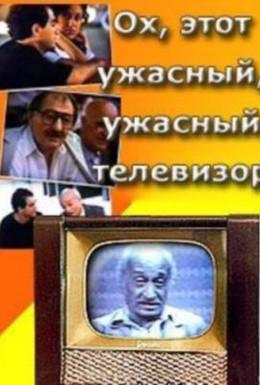 Постер фильма Ох, этот ужасный, ужасный телевизор (1990)