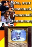 Ох, этот ужасный, ужасный телевизор (1990)