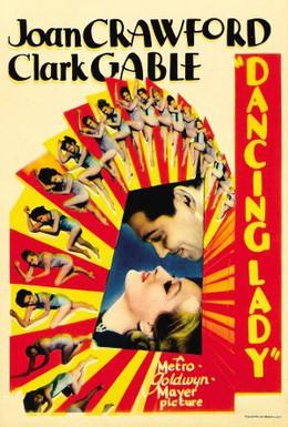 Постер фильма Танцующая леди (1933)