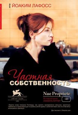 Постер фильма Частная собственность (2006)