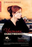 Частная собственность (2006)