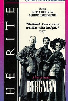 Постер фильма Ритуал (1969)