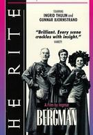 Ритуал (1969)