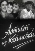 Артист из Кохановки (1962)