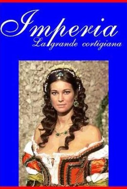 Постер фильма Империя (2005)