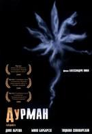 Дурман (2000)