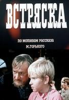 Встряска (1970)