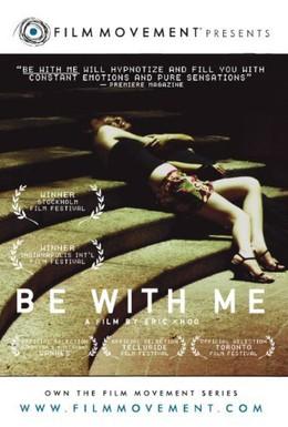 Постер фильма Будь со мной (2005)