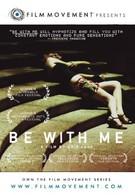 Будь со мной (2005)