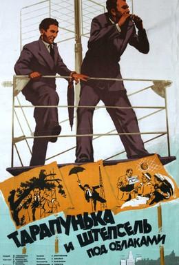 Постер фильма Тарапунька и Штепсель под облаками (1953)
