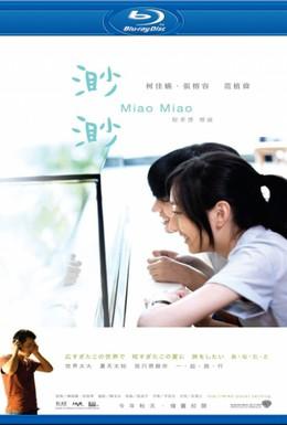 Постер фильма Мяо Мяо (2008)