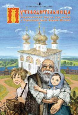 Постер фильма Путеводительница (2008)