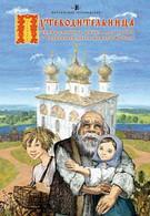 Путеводительница (2008)