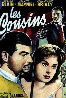 Постер фильма Кузены (1959)