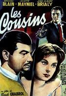 Кузены (1959)