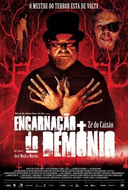 Постер фильма Реинкарнация демона (2008)