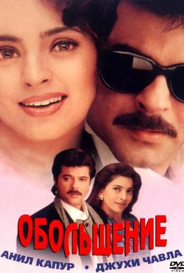 Постер фильма Обольщение (2000)