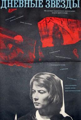 Постер фильма Дневные звезды (1966)