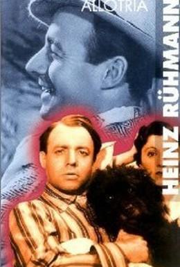 Постер фильма Шалости (1936)