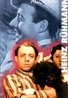 Шалости (1936)