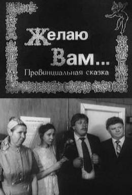 Постер фильма Желаю вам (1982)