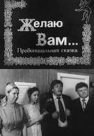 Желаю вам (1982)
