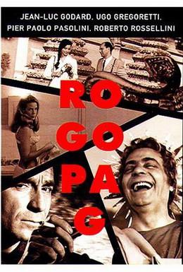 Постер фильма Рогопаг (1963)