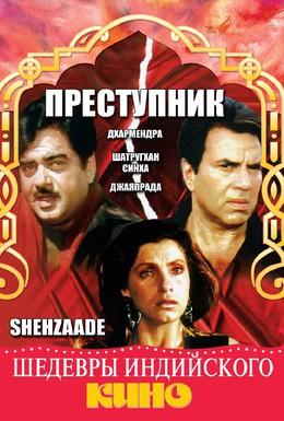 Постер фильма Преступник (1989)
