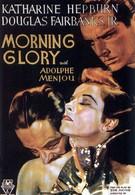 Ранняя слава (1933)