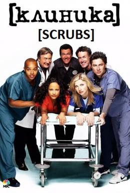 Постер фильма Клиника (2001)