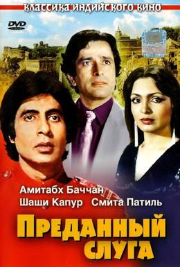 Постер фильма Преданный слуга (1982)