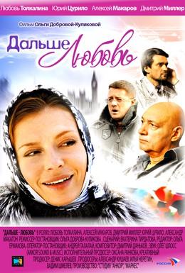 Постер фильма Дальше – любовь (2010)