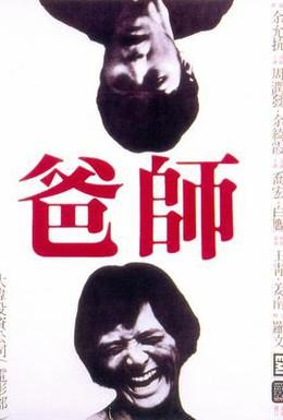 Постер фильма Отец-мастер (1980)