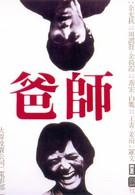 Отец-мастер (1980)