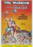 Восстание гладиаторов (1958)